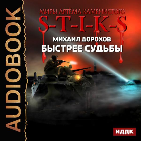 Аудиокнига Миры Артёма Каменистого. S-T-I-K-S. Быстрее судьбы
