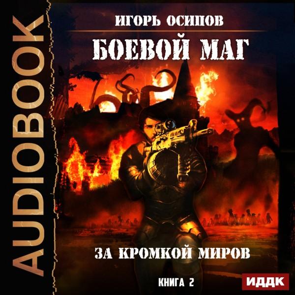 Аудиокнига Боевой маг. Книга 2. За кромкой миров