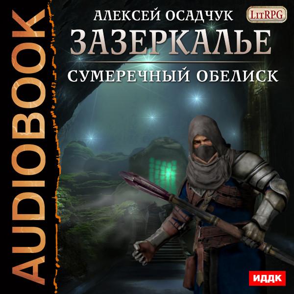 Аудиокнига Зазеркалье. Книга 4. Сумеречный обелиск