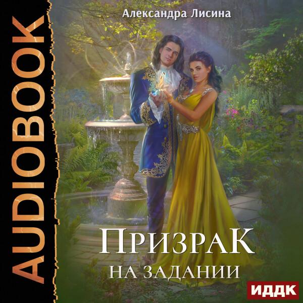 Аудиокнига Леди-призрак. Книга 2. Призрак на задании