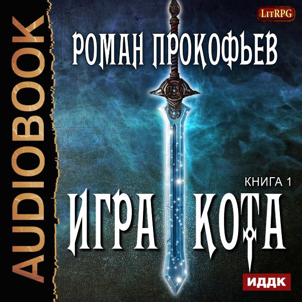 Аудиокнига Игра Кота. Книга 1