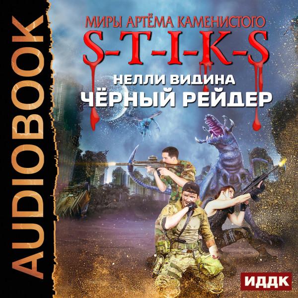 Аудиокнига Миры Артёма Каменистого. S-T-I-K-S. Чёрный рейдер
