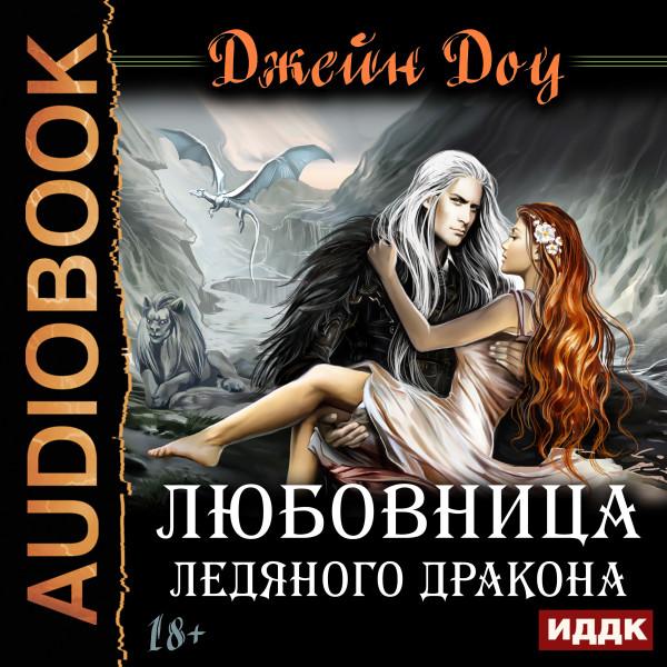 Аудиокнига Любовница ледяного дракона