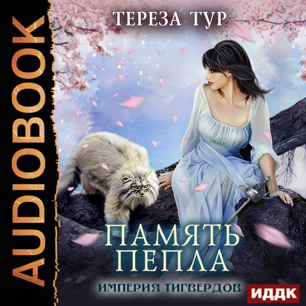 Аудиокнига Империя Тигвердов. Книга 4. Память пепла