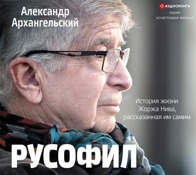 Аудиокнига Русофил. История жизни Жоржа Нива, рассказанная им самим