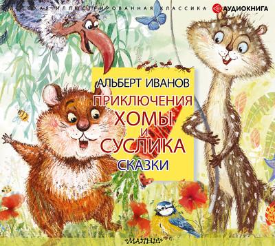 Аудиокнига Приключения Хомы и Суслика. Сказки