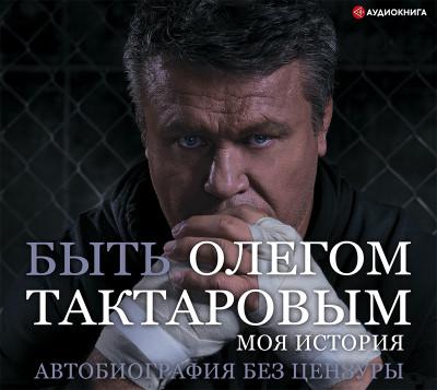 Аудиокнига Быть Олегом Тактаровым