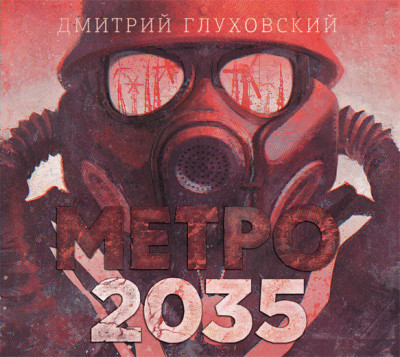 Аудиокнига Метро 2035