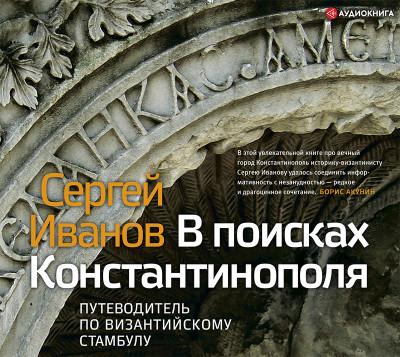 Аудиокнига В поисках Константинополя