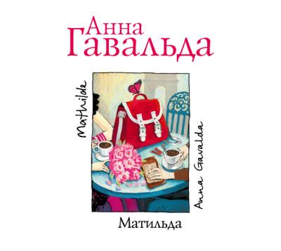 Аудиокнига Матильда