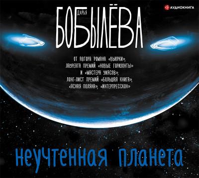 Аудиокнига Неучтенная планета