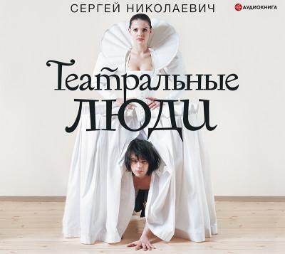 Аудиокнига Театральные люди