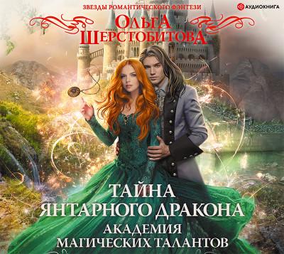 Аудиокнига Академия Магических Талантов. Тайна янтарного дракона