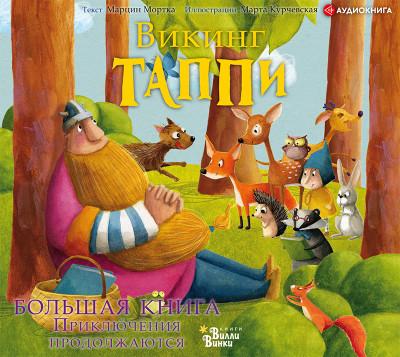 Аудиокнига Большая книга викинга Таппи. Приключения продолжаются