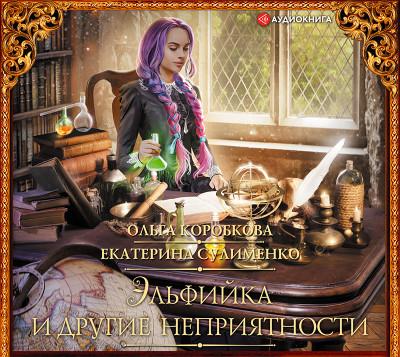 Аудиокнига Эльфийка и другие неприятности