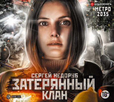 Аудиокнига Метро 2035: Затерянный клан