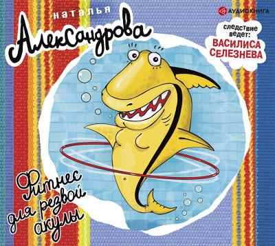 Аудиокнига Фитнес для резвой акулы