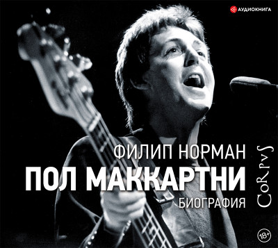 Аудиокнига Пол Маккартни