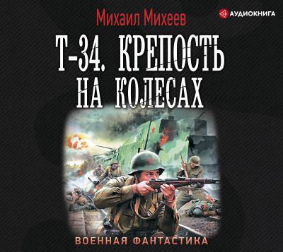 Аудиокнига Т-34. Крепость на колесах