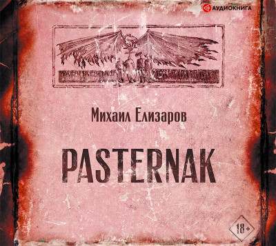 Аудиокнига Pasternak