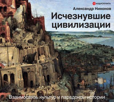 Аудиокнига Исчезнувшие цивилизации: взаимосвязь культур и парадоксы истории