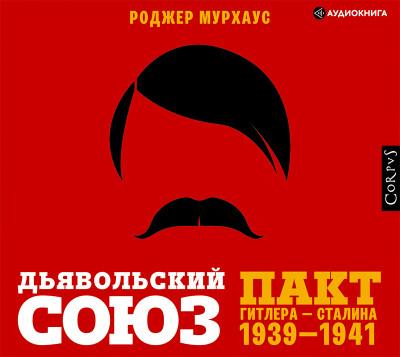 Аудиокнига Дьявольский союз. Пакт Гитлера – Сталина 1939-1941