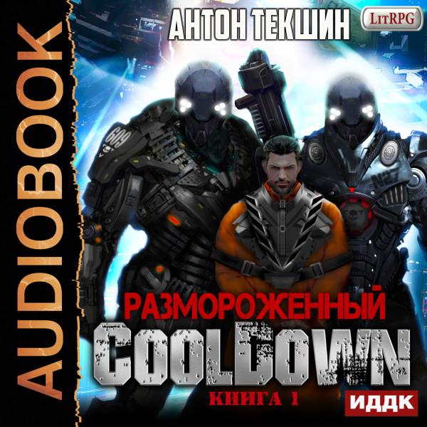Аудиокнига Размороженный. Книга 1. Cooldown