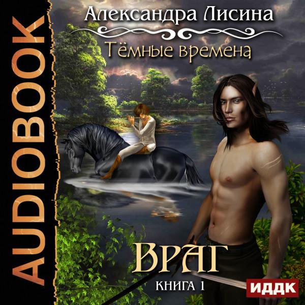 Аудиокнига Темные времена. Книга 1. Враг