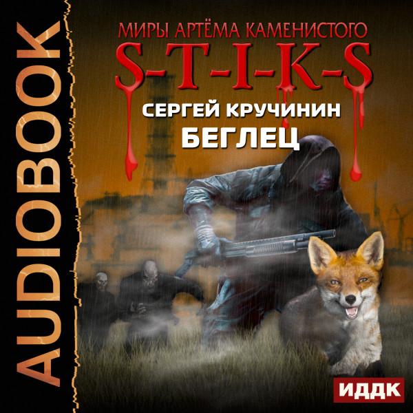 Аудиокнига Миры Артёма Каменистого. S-T-I-K-S. Беглец