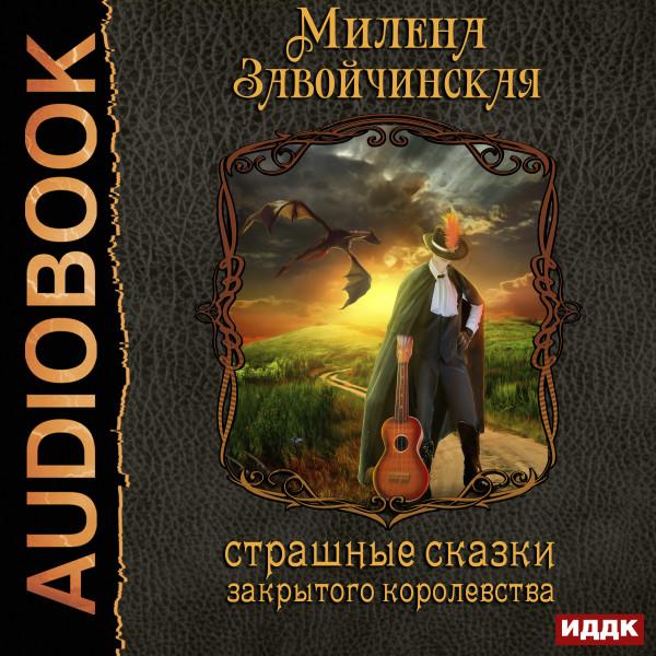 Аудиокнига Струны волшебства. Книга 1. Страшные сказки закрытого королевства