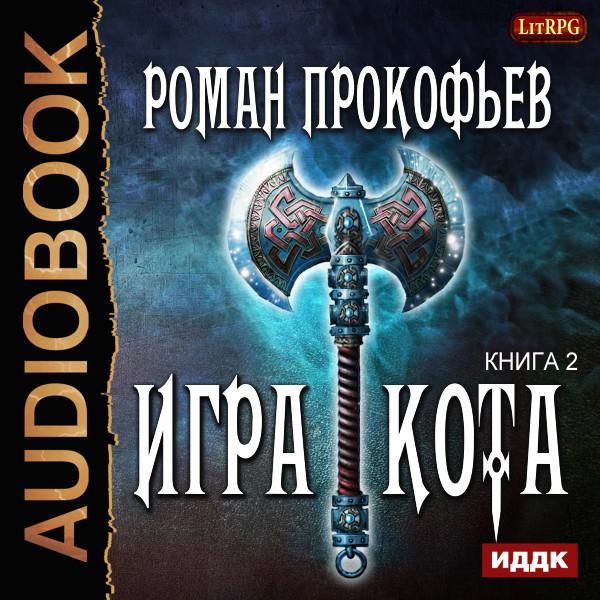 Аудиокнига Игра Кота. Книга 2