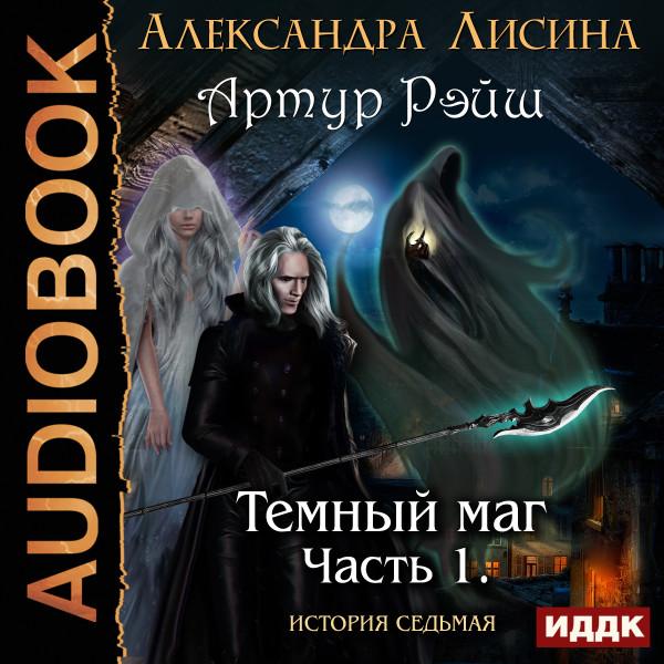 Аудиокнига Артур Рэйш. История седьмая. Часть 1. Темный маг