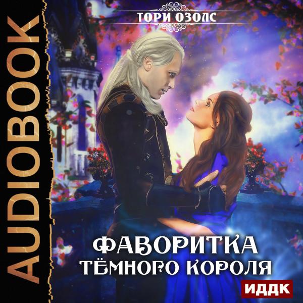 Аудиокнига Фаворитка Темного Короля