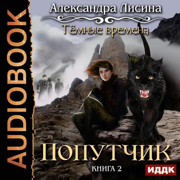 Аудиокнига Темные времена. Книга 2. Попутчик
