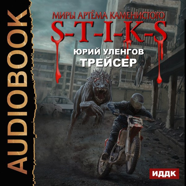 Аудиокнига Миры Артёма Каменистого. S-T-I-K-S. Трейсер