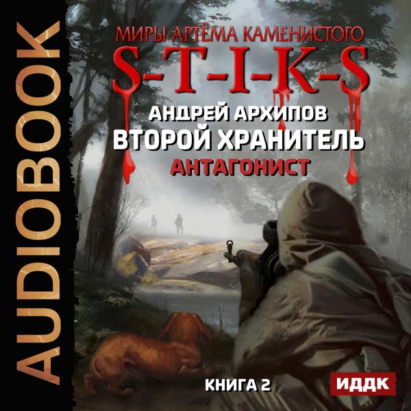 Аудиокнига Миры Артёма Каменистого. S-T-I-K-S. Второй Хранитель. Книга 2. Антагонист