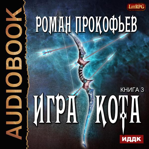 Аудиокнига Игра Кота. Книга 3