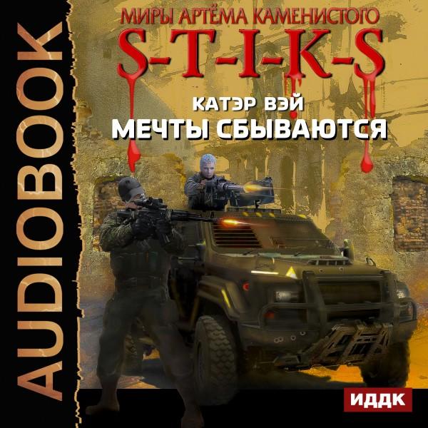 Аудиокнига Миры Артёма Каменистого. S-T-I-K-S. Мечты сбываются. Книга 1