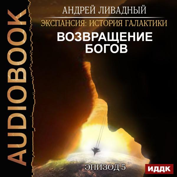 Аудиокнига Экспансия: История Галактики. Эпизод 05. Возвращение Богов
