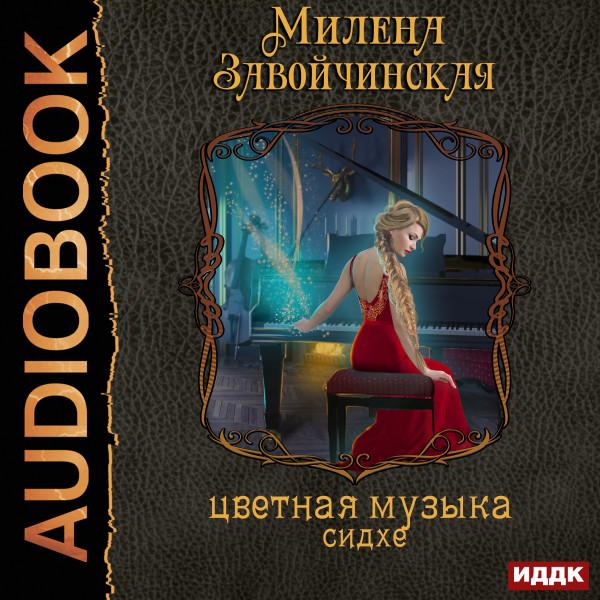 Аудиокнига Струны волшебства. Книга 2. Цветная музыка сидхе