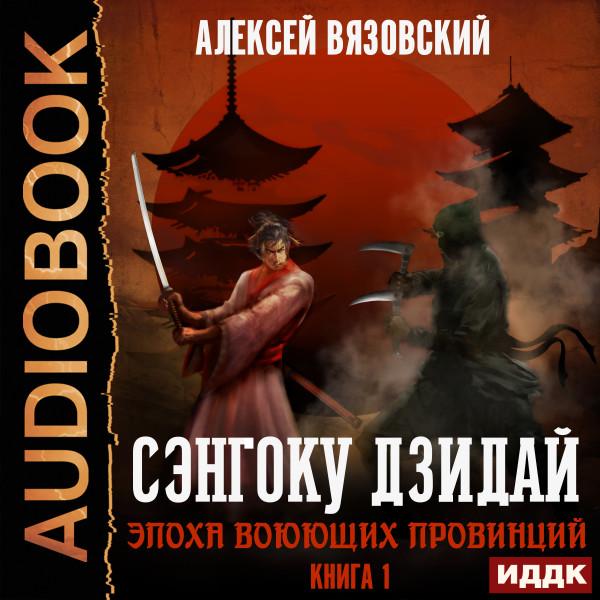 Аудиокнига Сэнгоку Дзидай. Книга 1. Эпоха Воюющих провинций