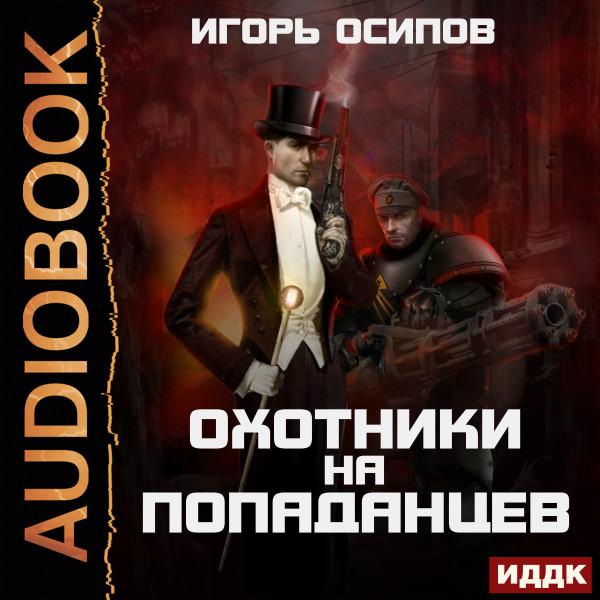 Аудиокнига Охотники на попаданцев