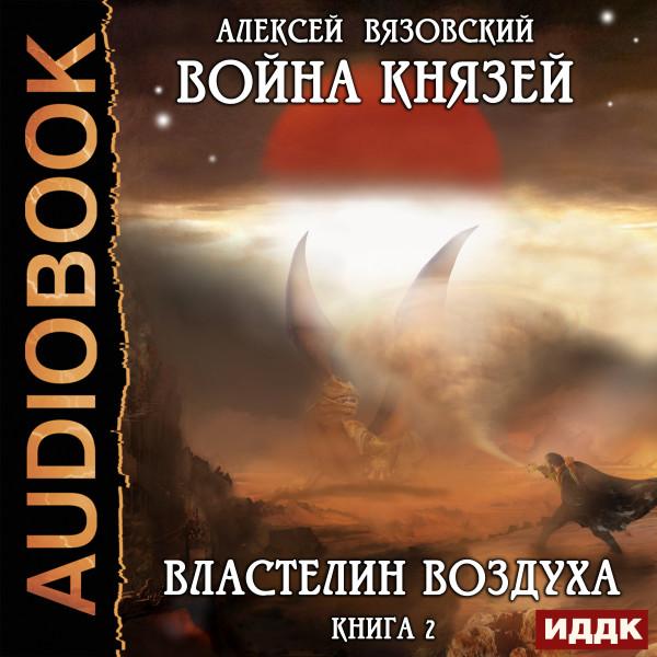 Аудиокнига Война князей. Книга 2. Властелин воздуха