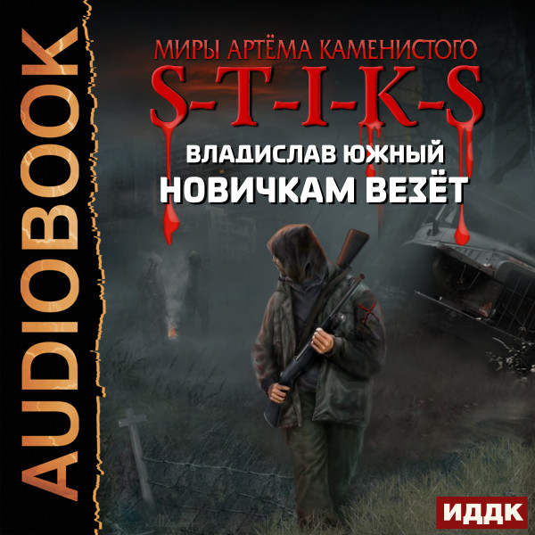 Аудиокнига Миры Артёма Каменистого. S-T-I-K-S. Новичкам везёт