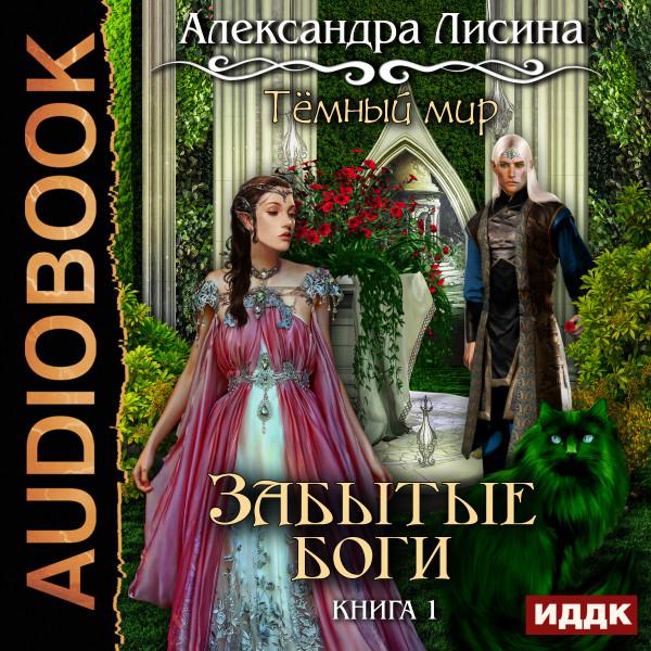 Аудиокнига Темный мир. Книга 1. Забытые боги