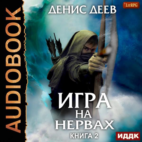 Аудиокнига Игра на нервах. Книга 2