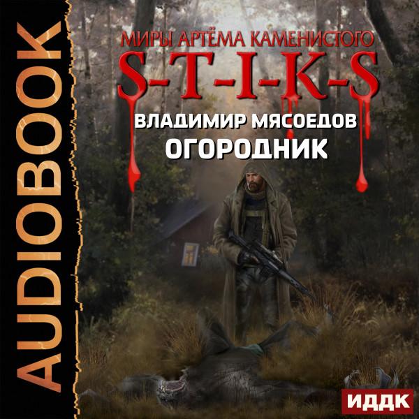 Аудиокнига Миры Артёма Каменистого. S-T-I-K-S. Огородник