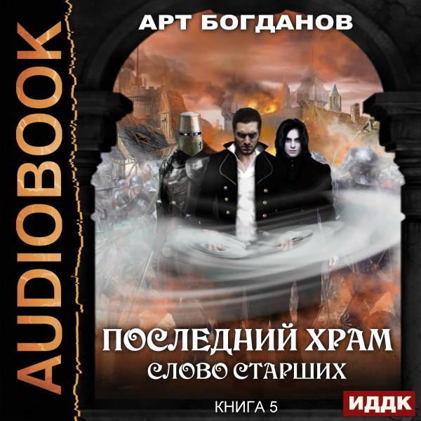Аудиокнига Последний Храм. Книга 5. Слово Старших