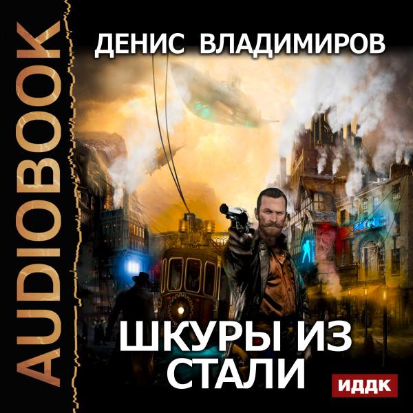 Аудиокнига Шкуры из стали