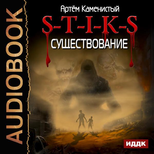 Аудиокнига S-T-I-K-S. Книга 6. Существование